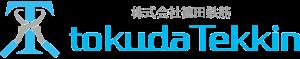 株式会社徳田鉄筋|高品質な鉄筋加工・組み立て施工